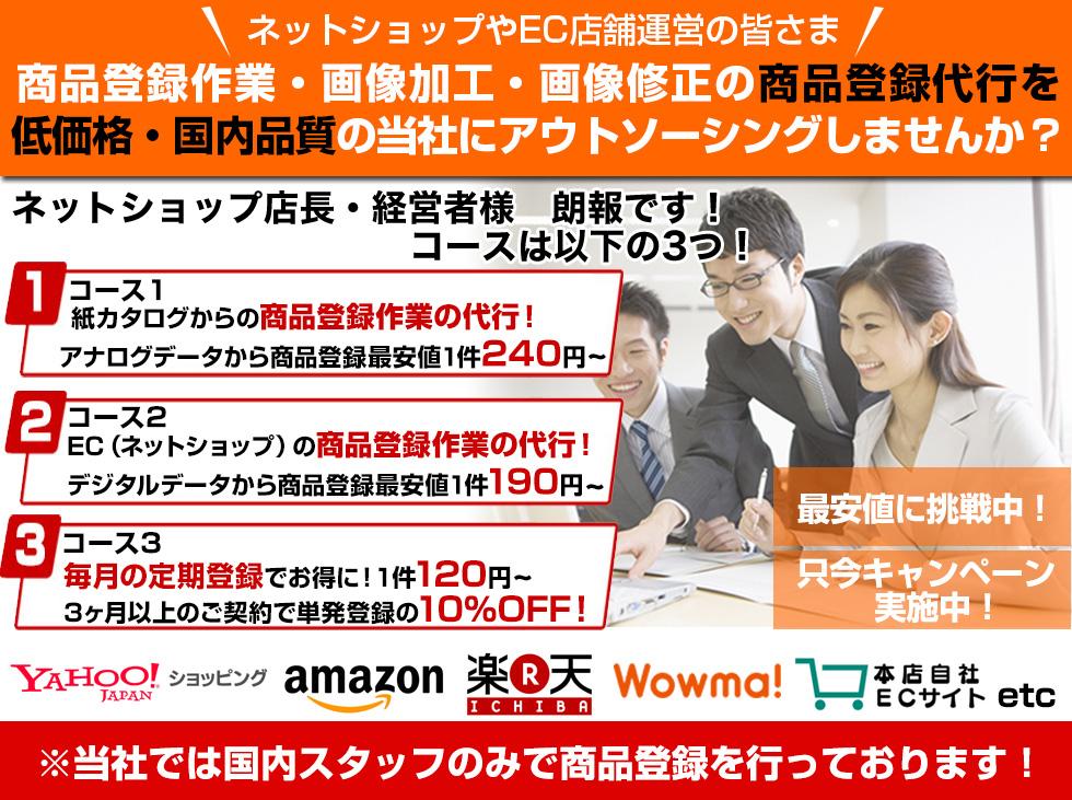 ネットショップ店長・経営者様 朗報です!